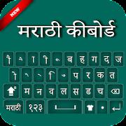 Marathi Color Keyboard 2019: Marathi Language