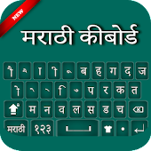 Marathi Color Keyboard 2019: Marathi Language