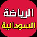 الصحف الرياضية السودانية icon