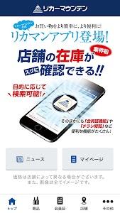 リカーマウンテン オンラインアプリ screenshot 0