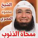 ممحاة الذنوب - محمود المصري icon
