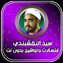 ابتهالات وتواشيح الشيخ سيد النقشبندي بدون نت icon