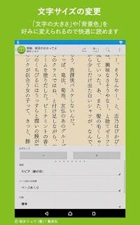 ソニーの電子書籍 Reader™ screenshot 08
