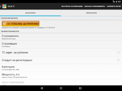 Калькулятор ОСАГО по-новому – Rakendused Google Plays