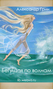 Бегущая по волнам А.Грин - náhled