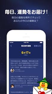 LINE占い - 2017年の恋愛・総合運が無料で毎日占える - náhled