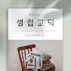 HU셀럽고딕™ 한국어 Flipfont 대표 아이콘 :: 게볼루션