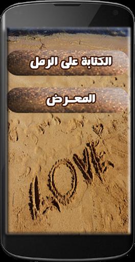 玩免費娛樂APP|下載اكتب اسمك على الصورة من رمل app不用錢|硬是要APP
