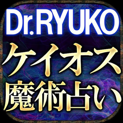 ケイオス魔術占い【当たる占い師 Dr.RYUKO】性格占い