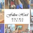 【福容大飯店-漁人碼頭】田園咖啡廳