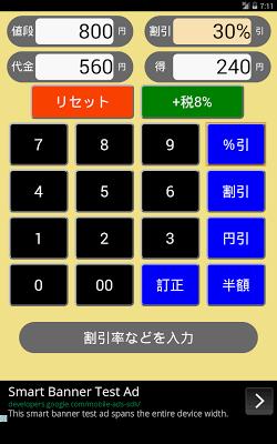 お買い得割引計算機 - screenshot