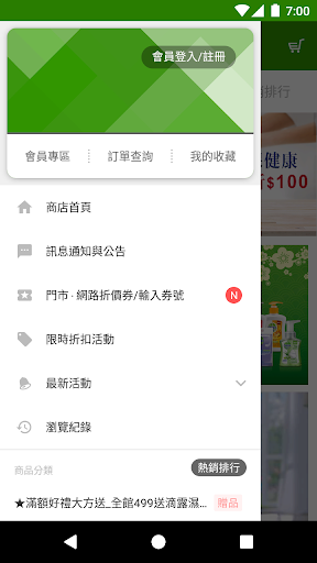 Dettol滴露官方旗艦店 screenshot 3
