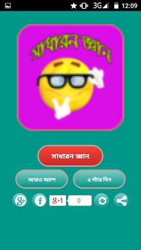 Download General Knowledge Bangla 2018 সাধারণ জ্ঞান বই