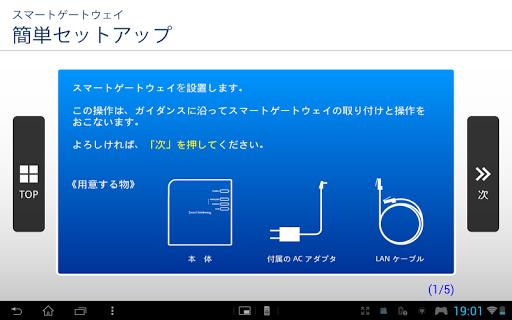 u30b9u30deu30fcu30c8u30b2u30fcu30c8u30a6u30a7u30a4u7c21u5358u30bbu30c3u30c8u30a2u30c3u30d7 2.1.8 Windows u7528 6