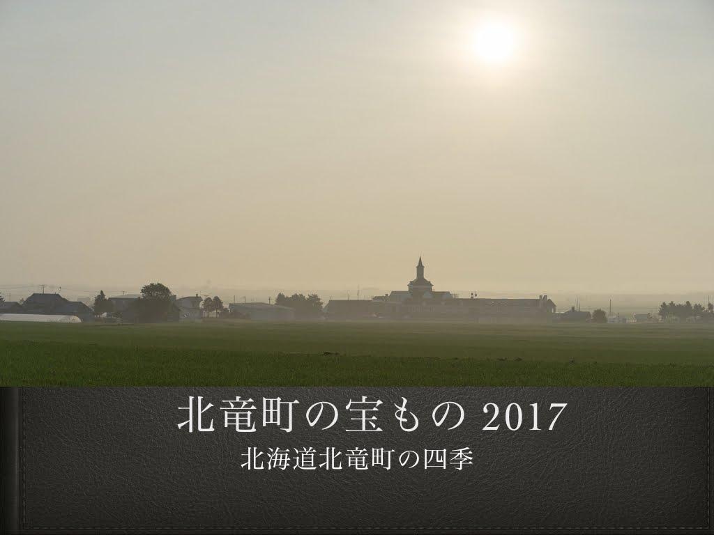 「北竜町の宝物2017」Youtube(6'8