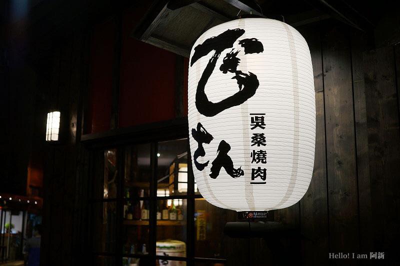 吳桑燒肉-3