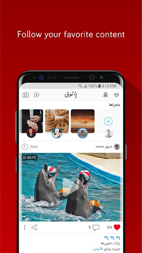 Patogh Social Network 6.02 screenshots 1
