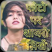 Tải Game Photo Par Shayari Likhe