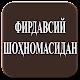 """Фирдавсий """"Шоҳнома""""-сидан for PC-Windows 7,8,10 and Mac"""