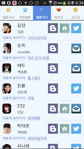 웹툰 모아 screenshot 2