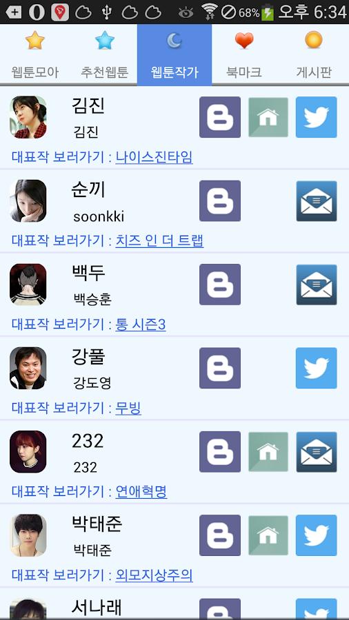 웹툰 모아- screenshot
