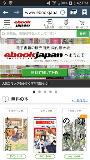 e-book Manga reader ebiReader