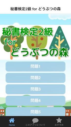 秘書検定2級 for どうぶつの森~無料クイズアプリ
