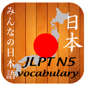 JLPT N5 Vocabulary