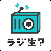 無料でラジオ生放送ができる!配信視聴アプリ ラジ生?