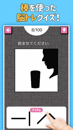 答えて!指IPPON - 脳トレパズルゲーム 1.0.2 screenshots 1