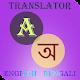 Bengali-English Translator Download for PC Windows 10/8/7