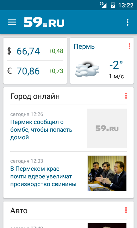 59.ru- screenshot
