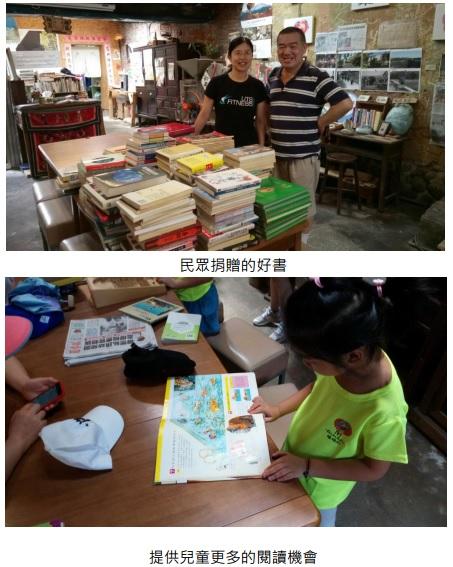民眾捐書,提供兒童更多得閱讀機會