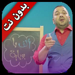 ألف باء بوباية - بدون نت for PC