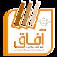 موقع آفاق الأكاديمي Download on Windows