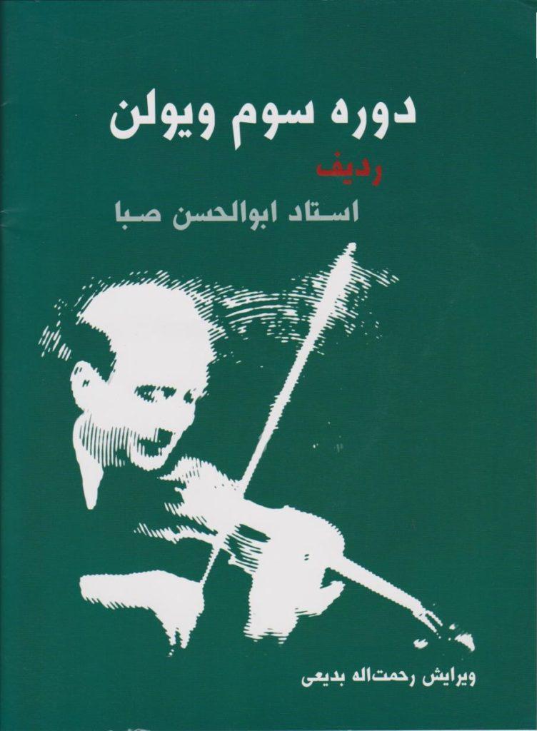 کتاب دوره سوم ردیف ویولن ابوالحسن صبا انتشارات سرود