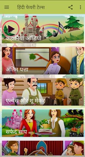 About: Hindi Fairy Tales (Google Play version)   Hindi Fairy Tales