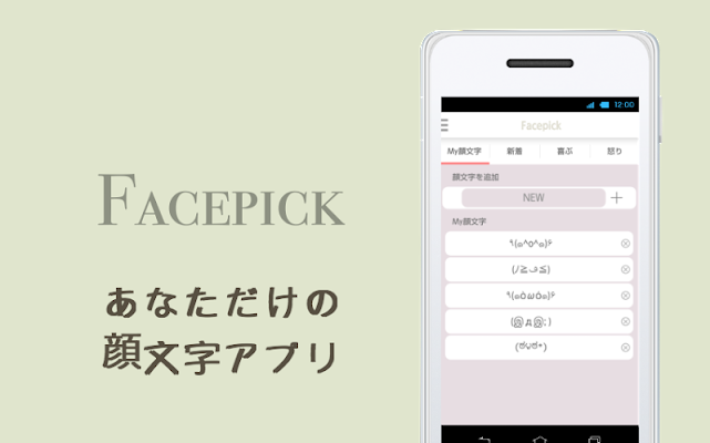 顔文字(かおもじ)Facepick - screenshot