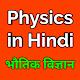Physics in Hindi - भौतिक विज्ञान Download on Windows