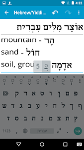 Hebrew/Yiddish Notes+Keyboard screenshot 2
