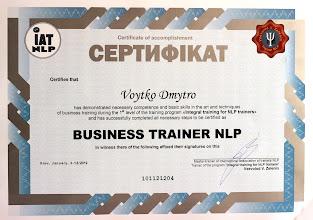 Photo: Сертифицированный Бизнес-тренер, выдан: Всеволод Зеленин, 2012