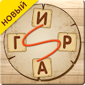 Словесная игра icon