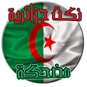 نكت جزائرية قمة الضحك 2017 icon