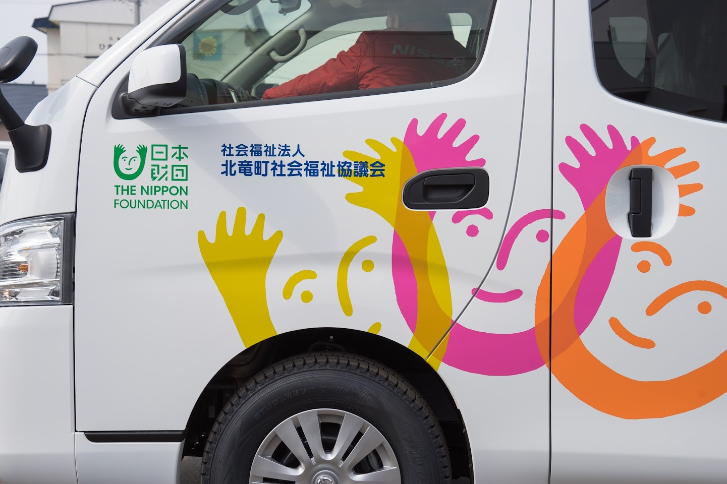 日本財団 ✕ 社会福祉法人 北竜町社会福祉協議会