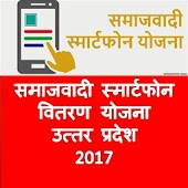 Samajwadi Smart Phone Yojna-UP