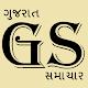 Epaper Gujarat Samachar Download on Windows