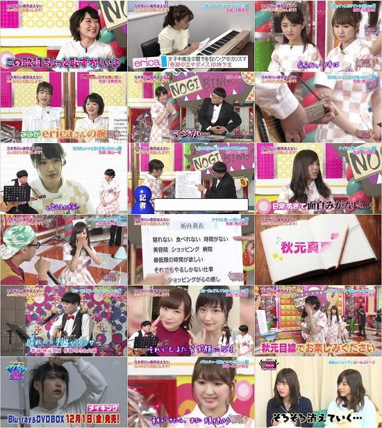 (TV-Variety)(720p) 乃木坂46 – NOGIBINGO!9 ep03 171030