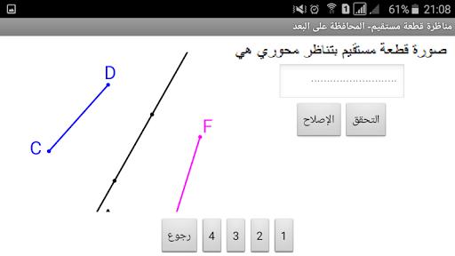 Math Exper_u0627u0644u062au0646u0627u0638u0631 u0627u0644u0645u062du0648u0631u064a 1.0 screenshots 7