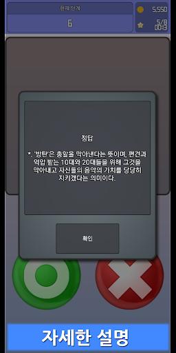ubc29ud0c4 uc18cub144ub2e8 ud034uc988 - ubc29ud0c4 ud034uc988 android2mod screenshots 9