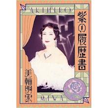 Photo: ■紫の履歴書/ 三輪明宏(著)  (内容) 美輪明宏の自伝。 http://twitpic.com/3f9v28